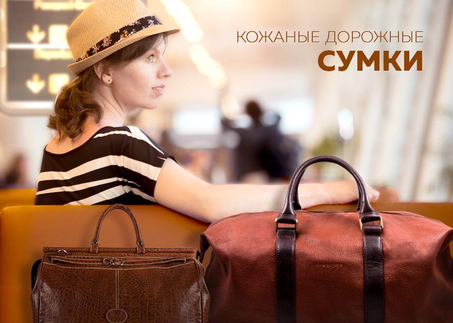 Кожаные дорожные сумки для путешествий и фитнеса