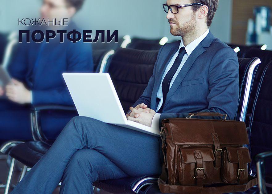 Мужские кожаные портфели в классическом, деловом и ретро стилях