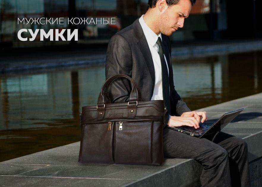 Мужские кожаные сумки в классическом, молодежном и casual стиле