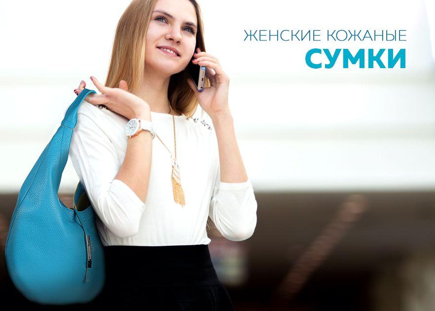 Женские кожаные сумки разнообразных цветов и размеров