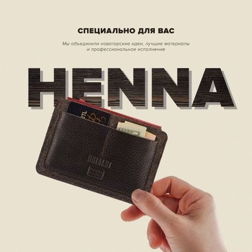 Кардхолдер Brialdi Henna relief brown